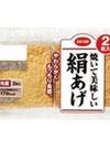 焼いて美味しい絹あげ 78円(税抜)