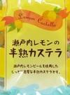 瀬戸内レモンの半熟カステラ 298円(税抜)