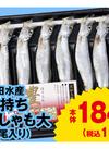 子持ちししゃも大 184円(税抜)