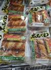 まるごと美味しい太竹輪 158円