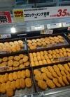 コロッケ 35円(税抜)