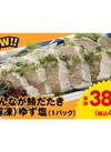びんなが鮪たたきゆず塩(解凍) 380円(税抜)