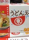 うどんスープ 276円(税抜)