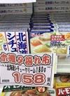 北海道シチュー 158円(税抜)