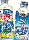 健康オイル 各種 358円(税抜)