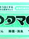 ウタマロ石鹸 98円