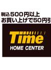 ★新規アプリダウンロード特典★お得クーポン 50円引