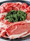 ラム肉かた焼肉用 135円(税抜)