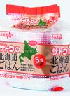 サトウ ごはん 398円(税抜)