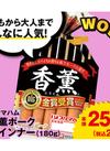 香薫ポークウインナー 258円(税抜)