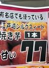 やきいも シルクスィート 77円(税抜)