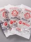 ハンバーグ 214円(税込)