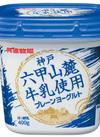 六甲山麓牛乳使用プレーンヨーグルト 98円(税抜)