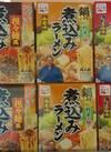 煮込みラーメン 80円引