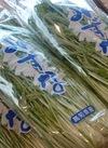 水菜 100円(税抜)