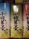 小城羊羹 薄板 358円(税抜)