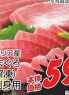みなみまぐろ(養殖•解凍)中とろ刺身用 598円(税抜)
