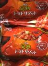 完熟トマトリゾット 278円(税抜)