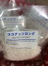 ココナッツロング 168円(税抜)
