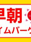 綾鷹・爽健美茶 108円(税抜)