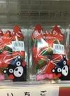 いちご 429円(税抜)