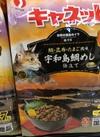 キャネット限定鯛めし仕立 554円(税抜)