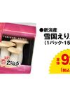 雪国えりんぎ 92円(税抜)