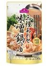三種あわせ 味噌鍋つゆ ストレートタイプ 258円(税抜)