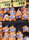 味まるみかん 598円(税抜)