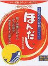 ほんだし箱 198円(税抜)
