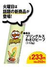 プリングルスわさびビーフ 233円(税抜)