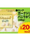 ガーナトリュフバニラホワイト 200円(税抜)