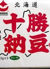 十勝納豆 92円(税抜)