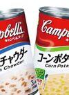 キャンベルスープ 159円(税抜)