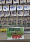 CGC牛乳 155円(税抜)