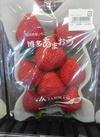 あまおういちご🍓 842円