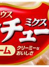 シチューミクス(クリーム・スイートコーン) 168円(税抜)
