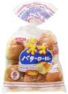 ネオバターロール 127円(税込)
