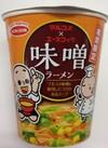 マルコメ×エースコック味噌ラーメン 98円(税抜)