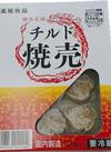 チルドシウマイ 69円(税抜)