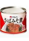 さばみそ煮 118円(税抜)