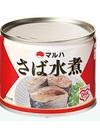 さば水煮 118円(税抜)