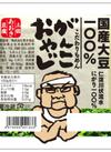 がんこおやじのこだわりもめん豆腐 88円(税抜)