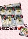酒粕♥️ 198円