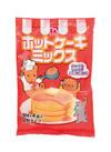 ホットケーキミックス 165円(税抜)
