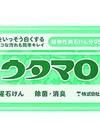 ウタマロ洗濯石けん 128円