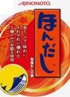ほんだし 198円(税抜)