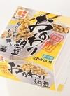 おかわり納豆 55円(税抜)