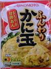 永谷園 広東風かに玉112g 100円(税抜)