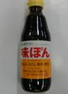 ミツカン 味ぽん360ml 138円(税抜)